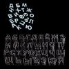 34558 Набор вырубок «Алфавит русский»